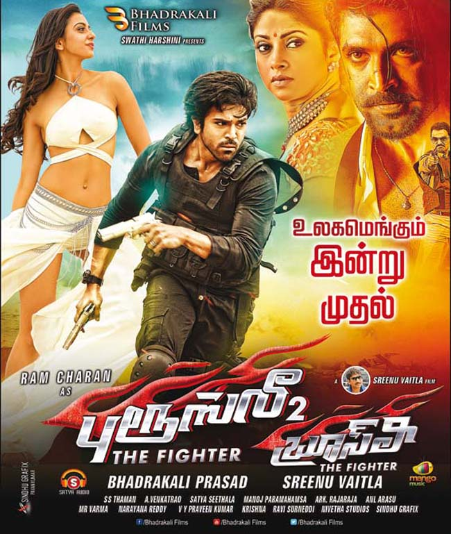 Download brucelee the fighter (2015) telugu full movie free online.