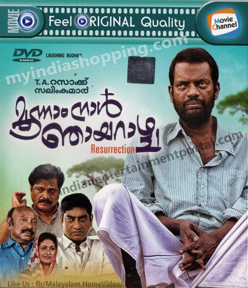 Moonam Naal Njayarazhcha Malayalam movie review. Dvd Cover Download