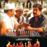 KaalappaaniMalayalamMovie