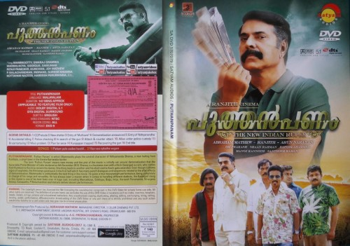 PuthenPanam2017_Malayalam_DVD_Cover.jpg