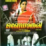 Mandothari-Movie-DVD-Cover