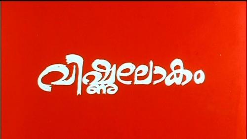 Vishnulokam.mp4_snapshot_00.00.08.jpg